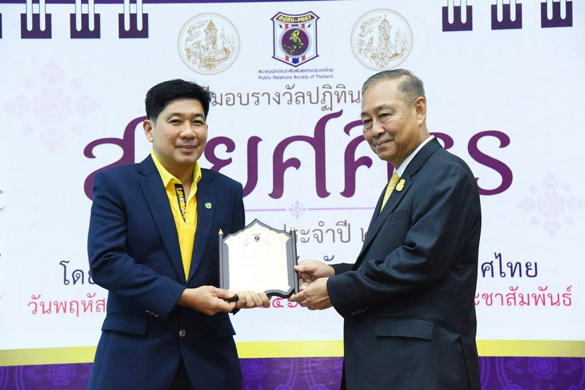 Suriyasasitorn Award 2019