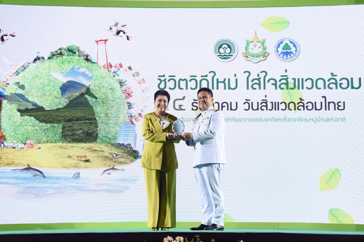 รางวัลองค์กรดีเด่นด้านสิ่งแวดล้อม ในงานวันสิ่งแวดล้อมไทย