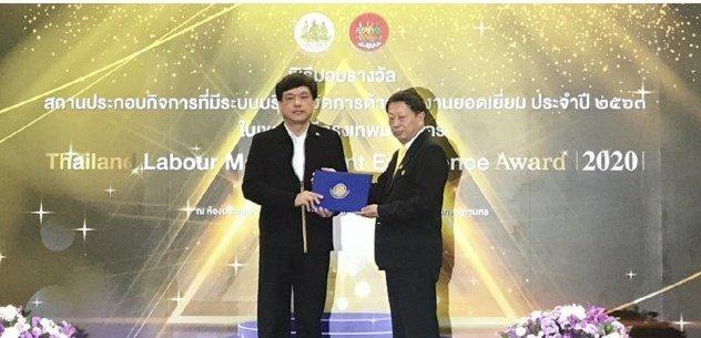 รางวัลสถานประกอบกิจการต้นแบบดีเด่นด้านความปลอดภัยฯ ระดับประเทศ ปีที่ 4 (ทอง)