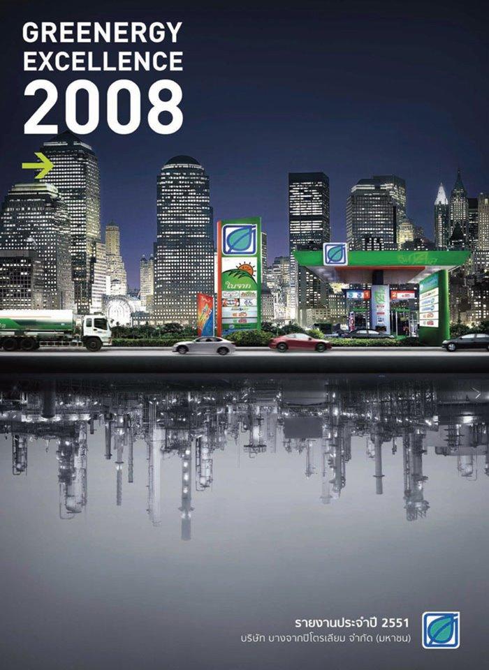 รายงานประจำปี 2551