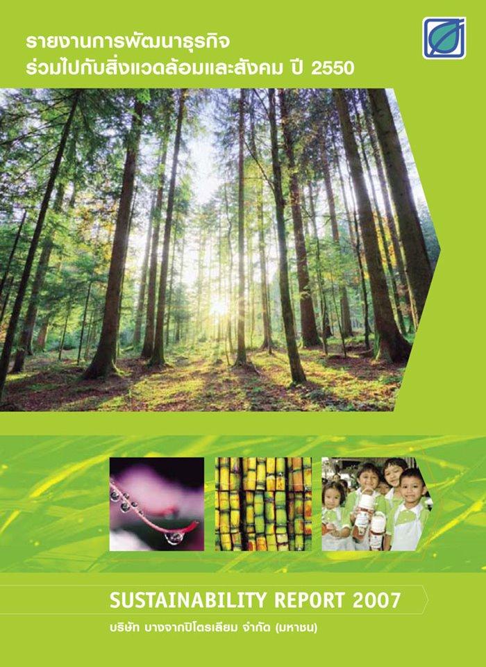 รายงานการพัฒนาธุรกิจร่วมไปกับสิ่งแวดล้อมและสังคม 2550
