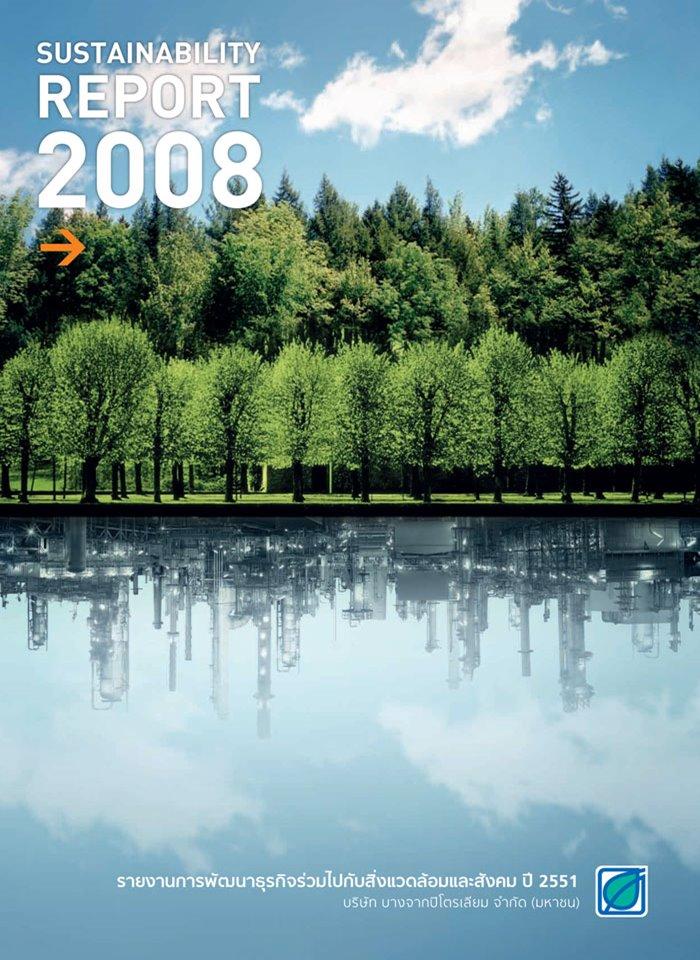 รายงานการพัฒนาธุรกิจร่วมไปกับสิ่งแวดล้อมและสังคม 2551
