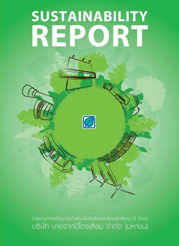 รายงานการพัฒนาธุรกิจร่วมไปกับสิ่งแวดล้อมและสังคม 2552