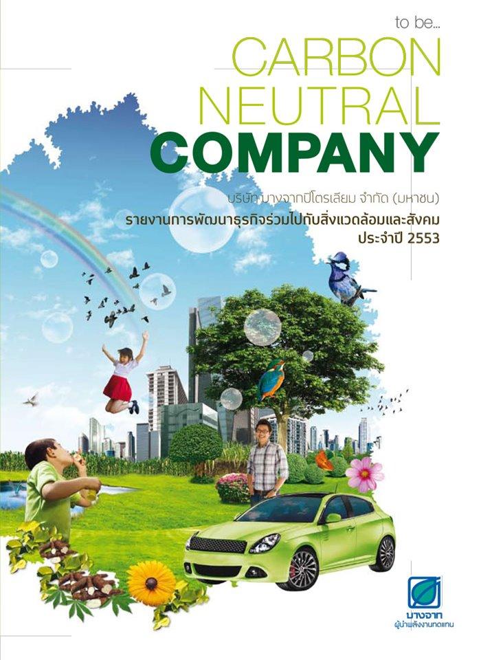 รายงานการพัฒนาธุรกิจร่วมไปกับสิ่งแวดล้อมและสังคม 2553