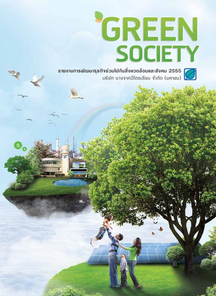 รายงานการพัฒนาธุรกิจร่วมไปกับสิ่งแวดล้อมและสังคม 2555