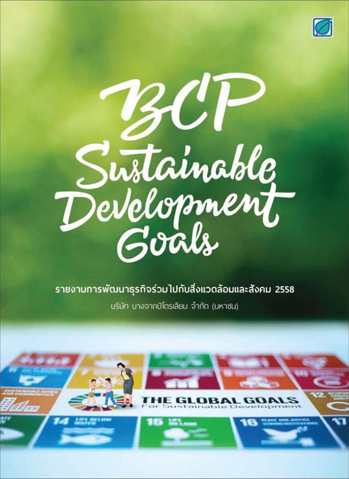รายงานการพัฒนาธุรกิจร่วมไปกับสิ่งแวดล้อมและสังคม 2558