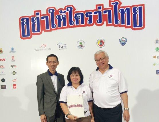 """บางจากฯ ร่วมเป็นเครือข่ายอนาคตไทย รณรงค์ """"อย่าให้ใครว่าไทย"""""""