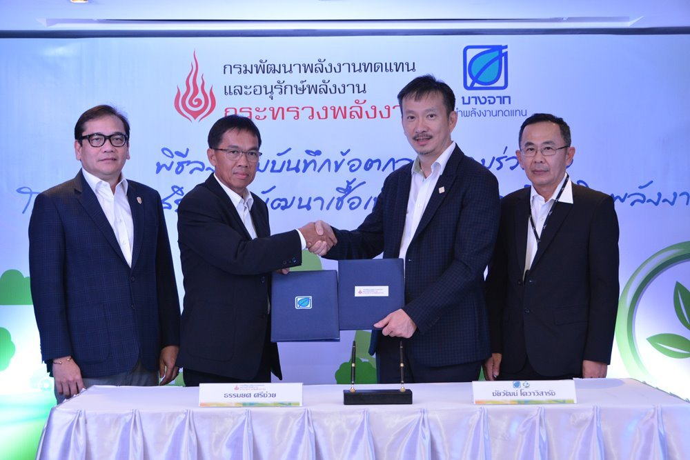 บางจากฯ จับมือ พพ. ผลิตพลังงานชีวมวล หนุนไทยเป็นผู้นำพลังงานทดแทนอาเซียน