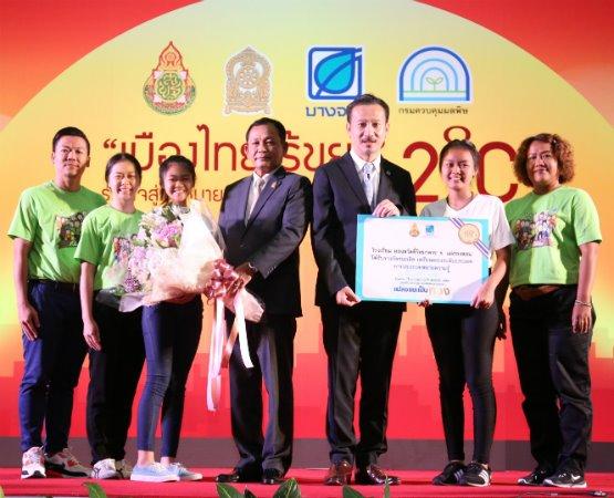 บางจากฯ มอบรางวัลโครงการ Thailand Go Green