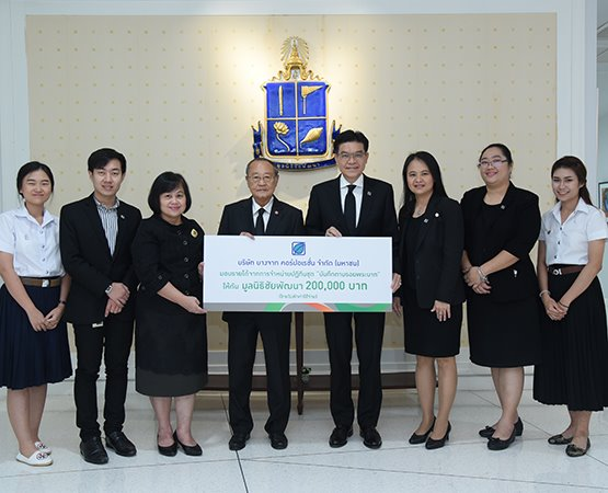 Bangchak gives 200,000 baht to The Chaipattana Foundation