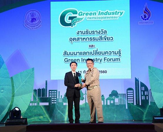 บางจากฯ คว้ารางวัลอุตสาหกรรมสีเขียวระดับ 5
