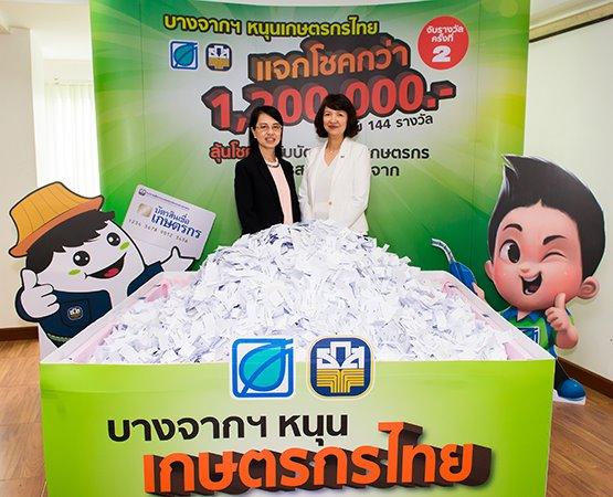 """ประกาศรายชื่อผู้โชคดี รายการ  """"บางจากฯหนุนเกษตรกรไทย"""" ครั้งที่ 2"""