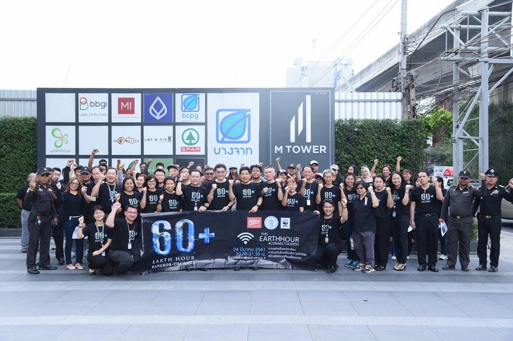 บางจากฯ – M Tower จับมือเขตพระโขนง ร่วมรักษ์โลก สนับสนุนงาน Earth Hour