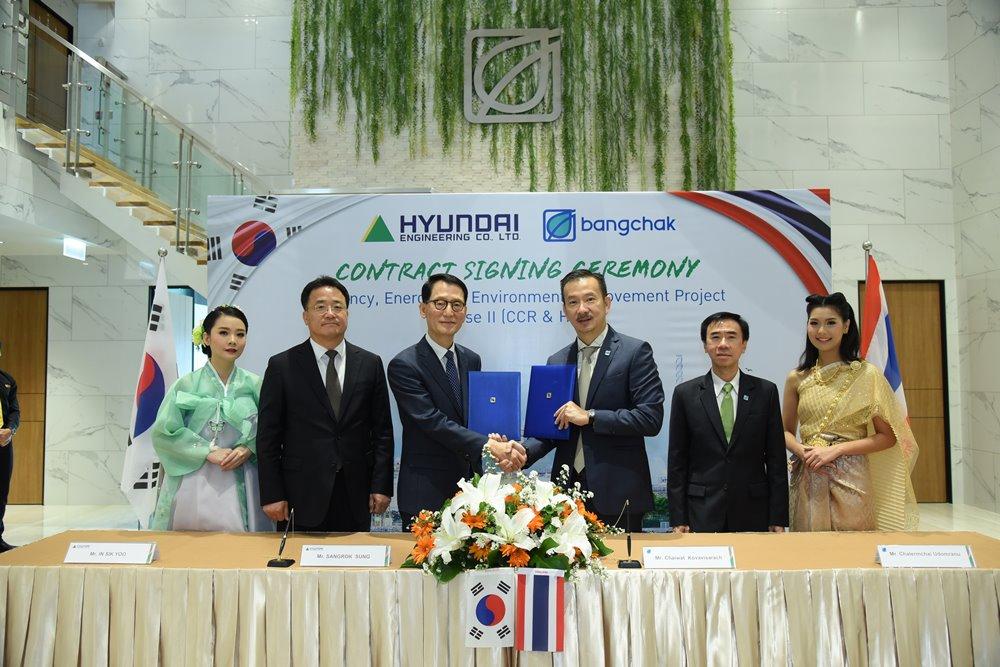 บางจากฯ – ฮุนได ร่วมพัฒนาประสิทธิภาพโรงกลั่น