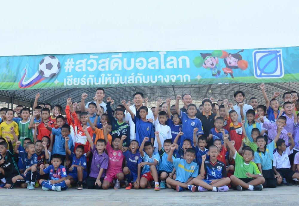 บางจากฯ เปิดบ้านต้อนรับคนไทย ร่วมเชียร์บอลโลก