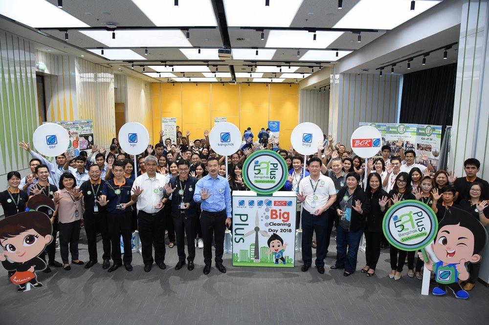 กลุ่มบางจากฯ จัดกิจกรรม Big Cleaning Day 2018 : 5S Plus Sustainability