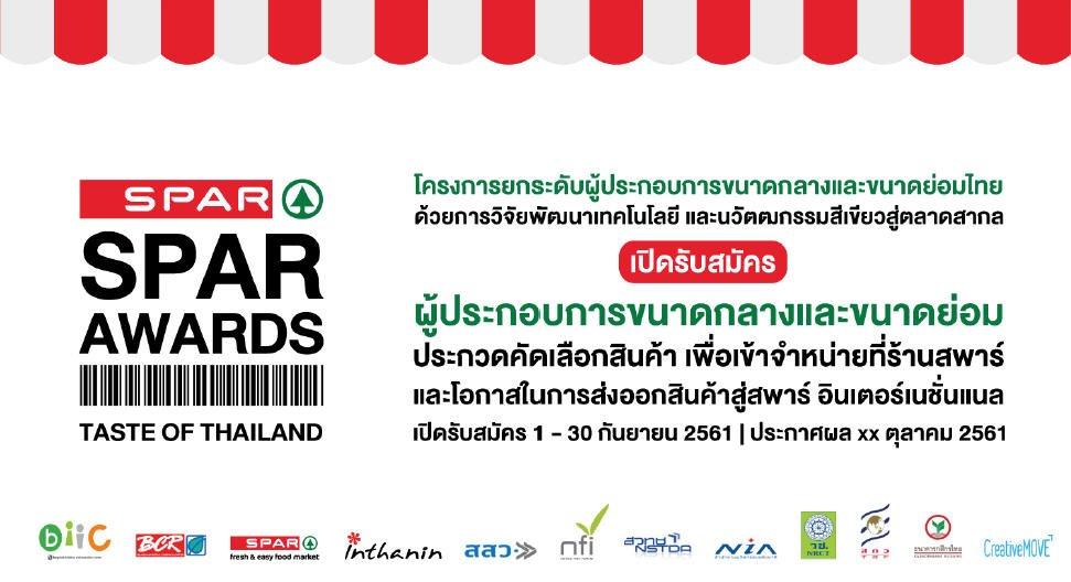 โครงการยกระดับผู้ประกอบการขนาดกลางและขนาดย่อมไทยสู่ตลาดสากล  SPAR Awards: Taste of Thailand