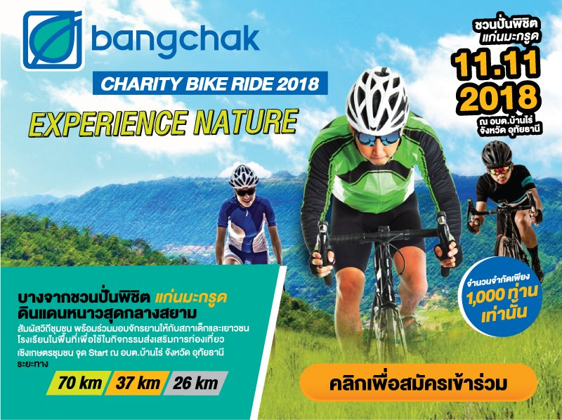Bangchak invites you to explore Kaen Makrut, the Cool Heart of Thailand