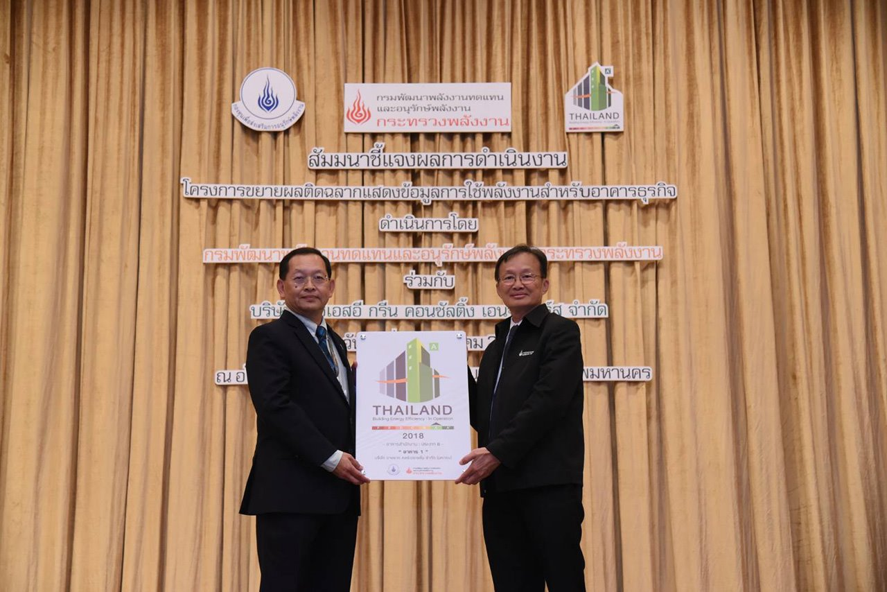 BCP Receives Energy Efficiency Building Recognition