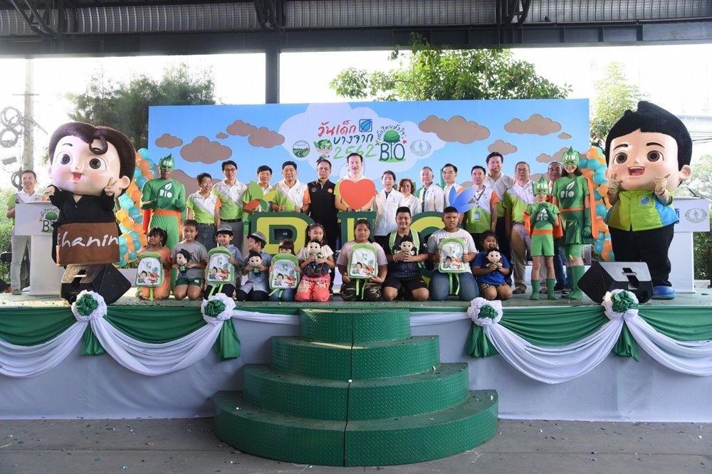 วันเด็กบางจาก 2562 ปั้นเด็กไทยหัวใจ Bio