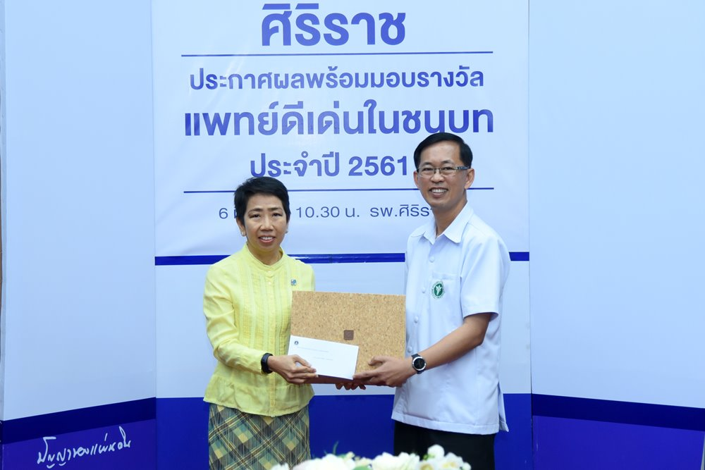 Bangchak Rewards Dedicated Doctor