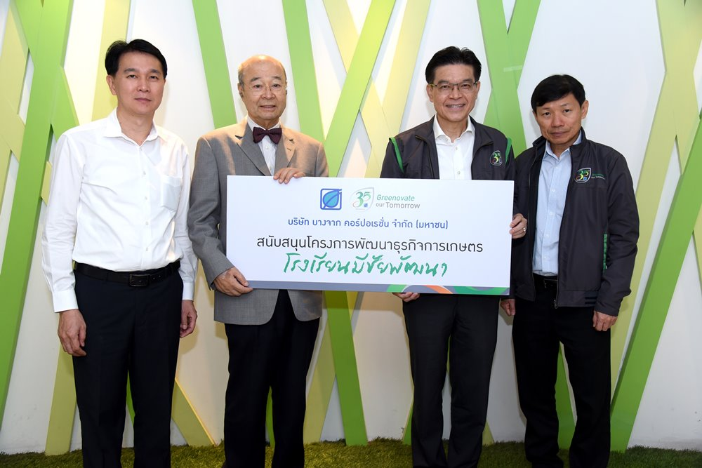 Bangchak Supports Agricultural Business Development Project
