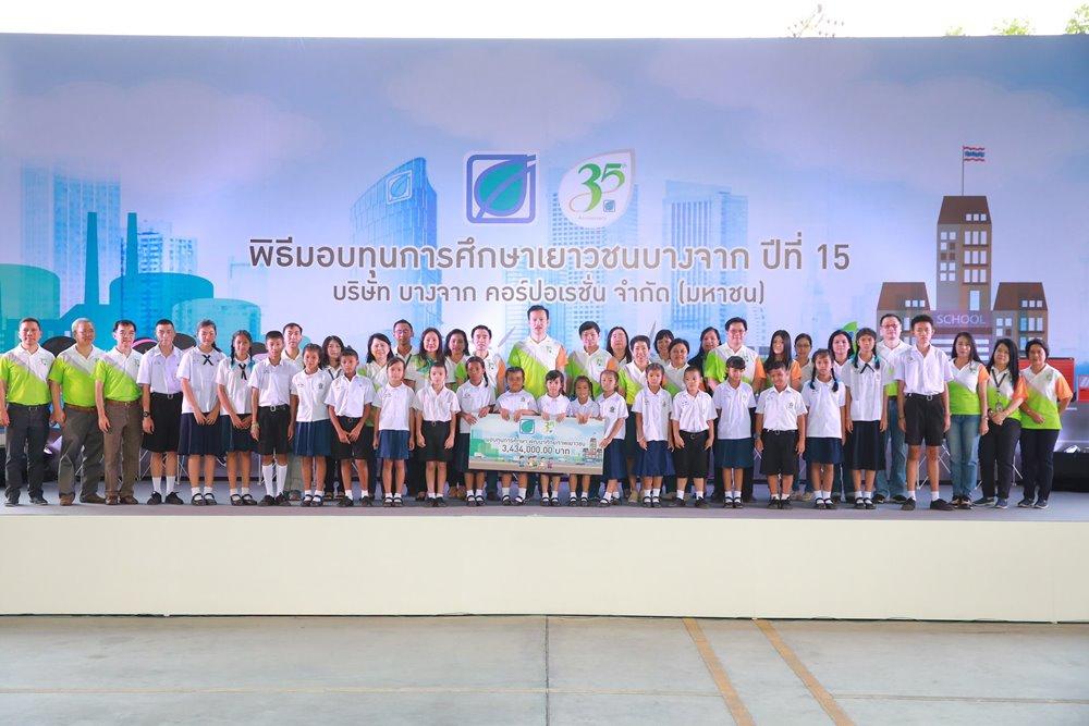 บางจากฯ มอบโอกาสทางการศึกษา ร่วมพัฒนาเยาวชนไทย