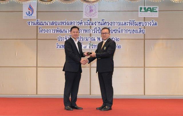 Bangchak Biofuel and Bangchak Bioethanol Receive Waste-Management Awards from Department of Industrial Works