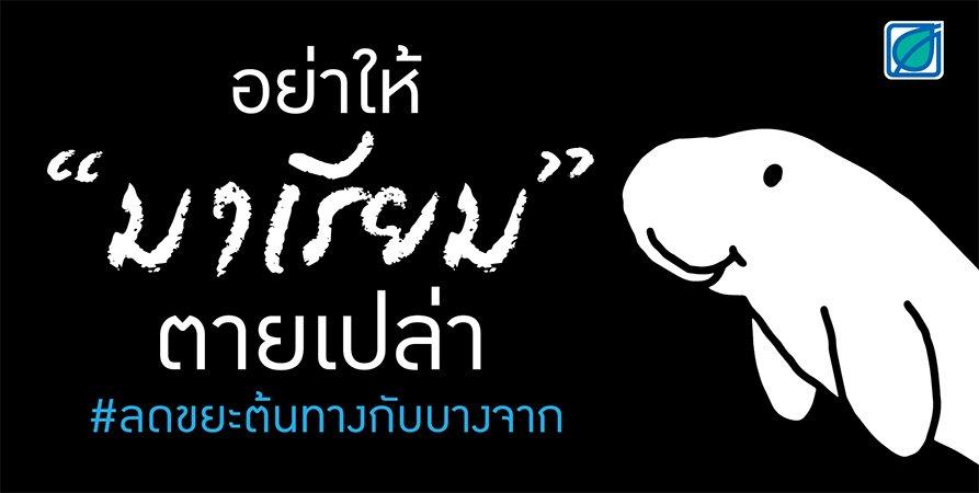 """อย่าให้มาเรียมตายเปล่า...... บางจากฯ เชิญชวนคนไทย """"ลดขยะต้นทางกับบางจาก"""""""