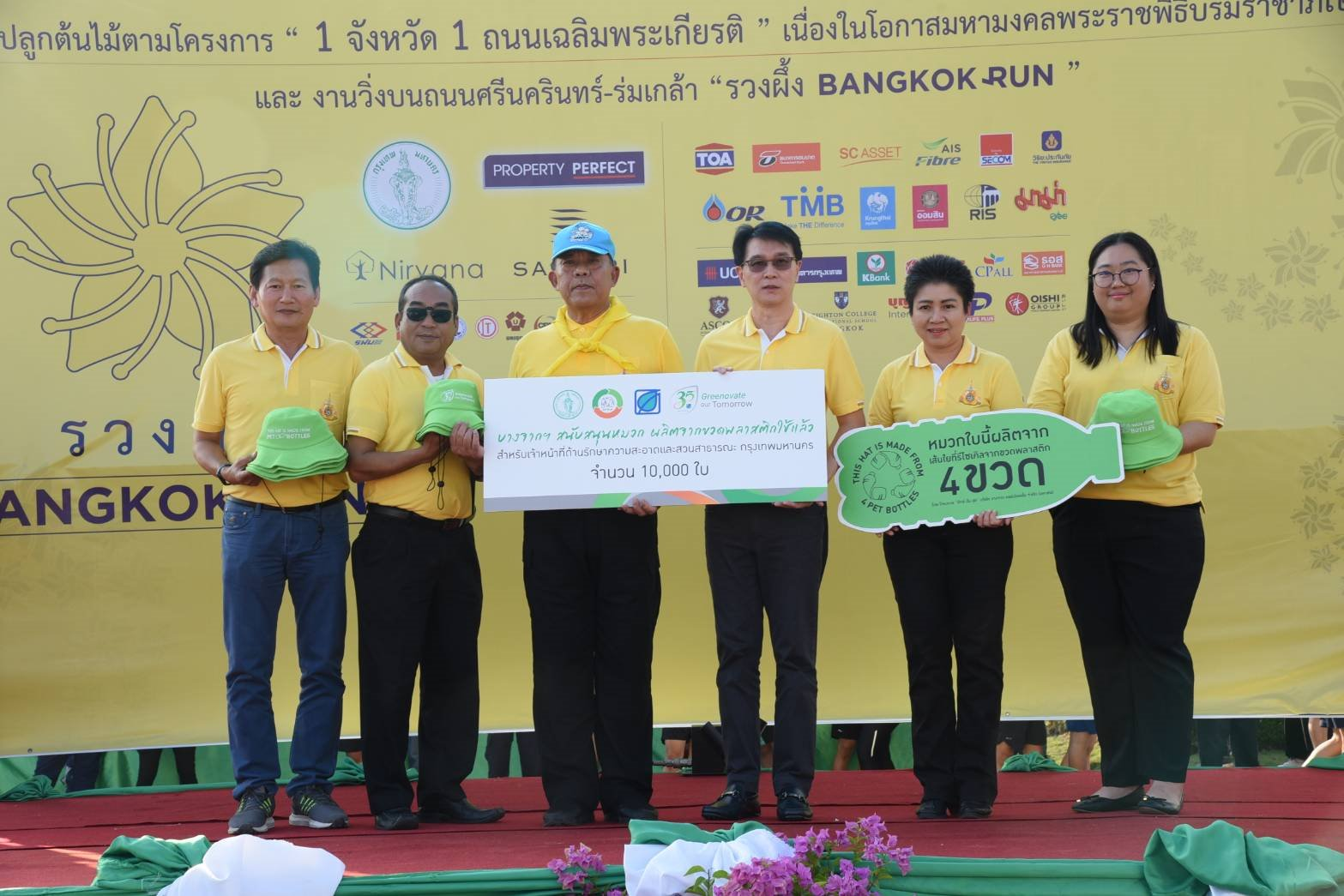 Bangchak Donates Hats Made from PET Bottles, Plants Trees in Honor of King