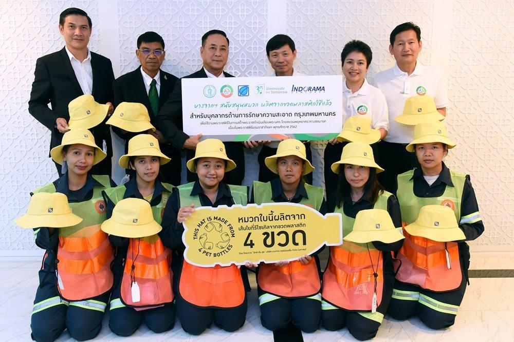 """บางจากฯ ส่งมอบหมวกผลิตจากเส้นใยรีไซเคิลจากขวด PET รวบรวมผ่านโครงการ """"รักษ์ ปัน สุข"""" 1,000 ใบแรกให้เจ้าหน้าที่กทม. ส่งต่อน้ำใจคนไทยรักษ์สิ่งแวดล้อม"""