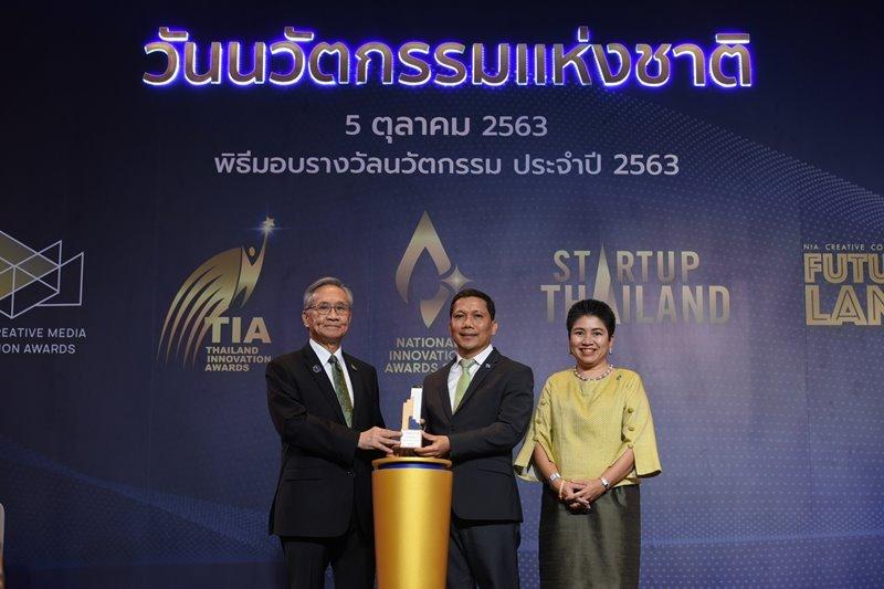 Bangchak Wins National Innovation Award