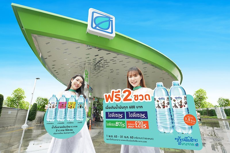 Fill Your Tank at Bangchak Service Stations to  Get Two 1.5-Liter Water Bottles Featuring 4 Thai-Region Designs for Free