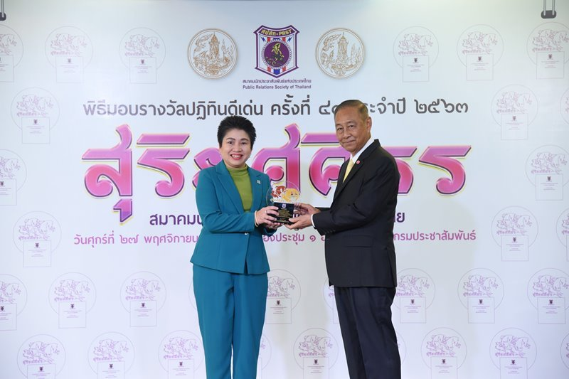 Bangchak's Year-Planner Notebook Wins Suriyasasithorn Award