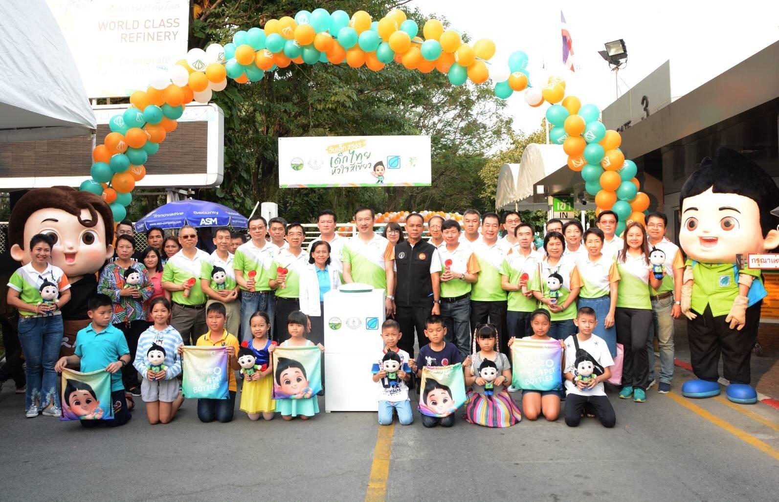 National Children's Day 2020 at Bangchak Promotes Green Mind