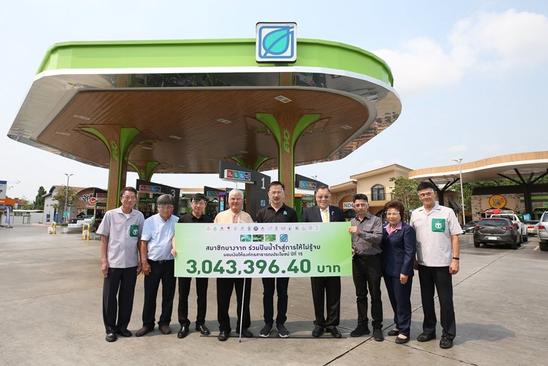 15 ปี บัตรบางจากกรีนไมลส์ (Bangchak GreenMiles) เติมเต็มจุดหมายปลายทางแห่งความสุข Greenovative Destination