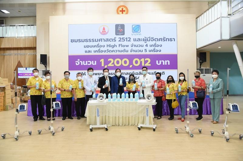 Bangchak Supports Medical-Device Donation to Thammasat University Hospital