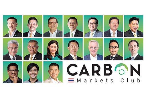 กลุ่มบางจากฯ จับมือพันธมิตรรวม 11 องค์กร ก่อตั้ง Carbon Markets Club ครั้งแรกในประเทศไทย ส่งเสริมการซื้อขายคาร์บอน ช่วยลดก๊าซเรือนกระจก