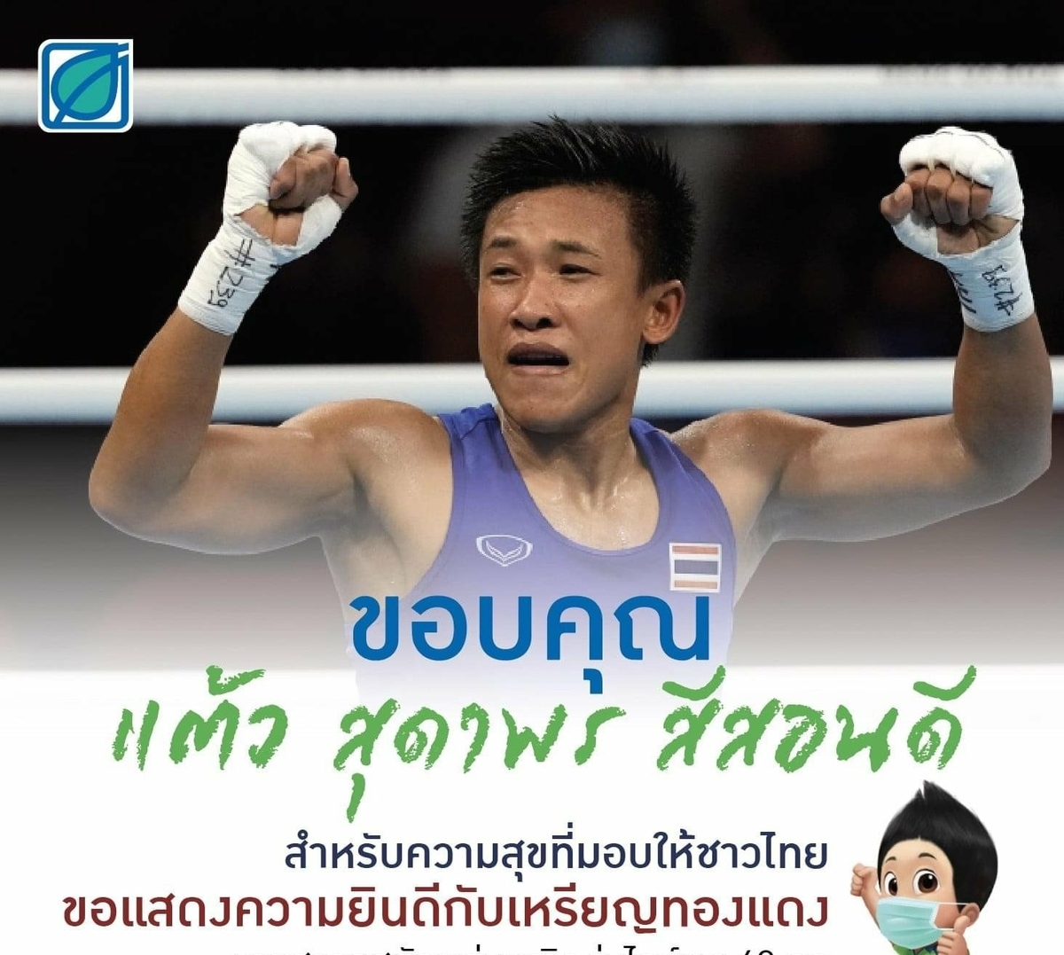 """Bangchak congratulates and thanks Thai Olympiads, presenting  THB 2 million to """"Sudaporn"""" for her Olympic 2020 bronze medal"""