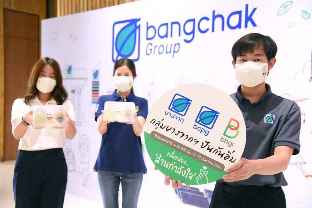 """Bangchak Group organizes """"Pun Gun Im (Special Phase)"""" campaign to commemorate Mother's Day from 12 – 15 August 2021"""