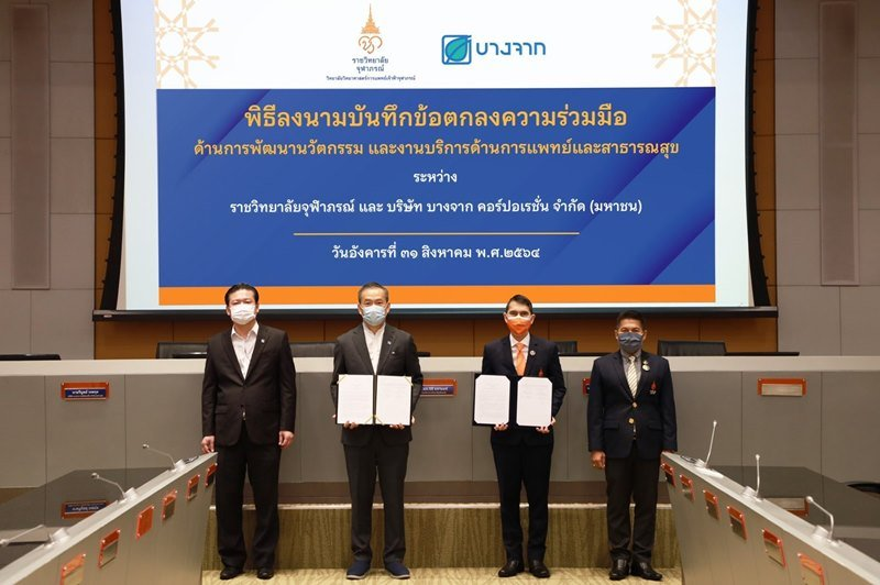 Chulabhorn Royal Academy – Bangchak to jointly develop medical and public health innovation and services