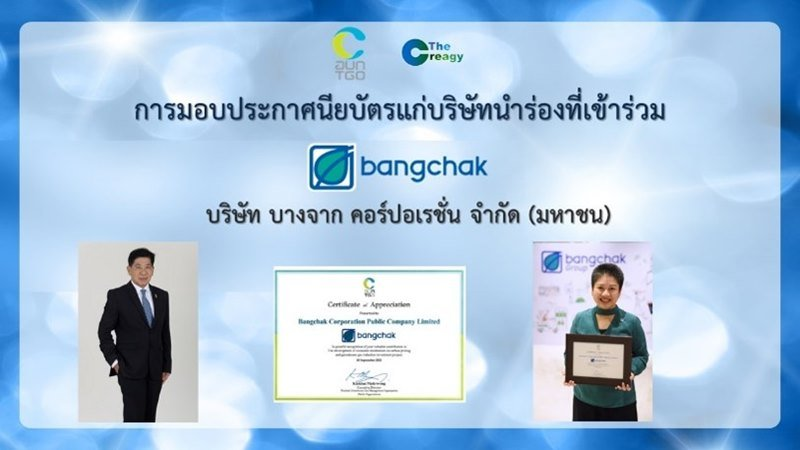 Bangchak joins pioneer study on Internal Carbon Pricing (ICP)