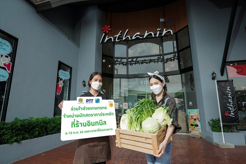 Bangchak and the Ministry of Commerce Selling Vegetables in Inthanin at Discounted Prices